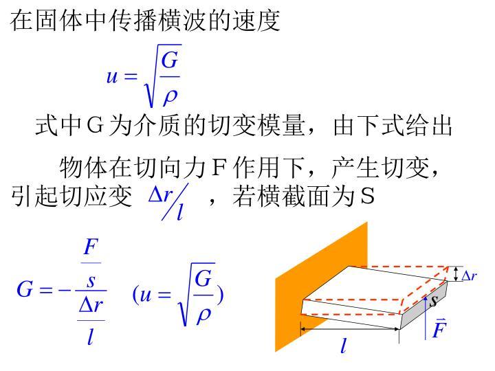 物体在切向力F作用下,产生切变,引起切应变   ,若横截面为S