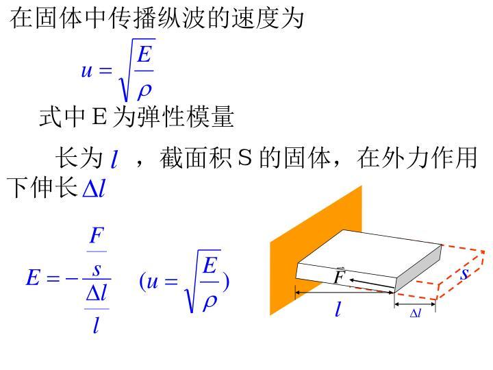 在固体中传播纵波的速度为