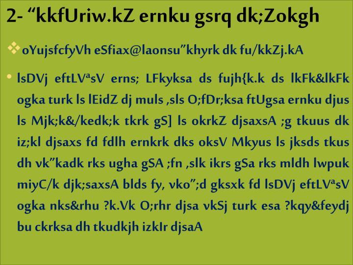 "2- ""kkfUriw.kZ ernku gsrq dk;Zokgh"
