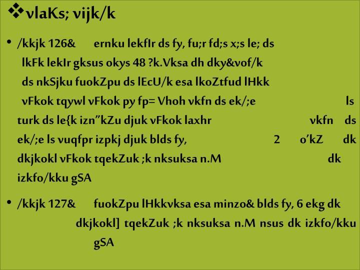 vlaKs; vijk/k