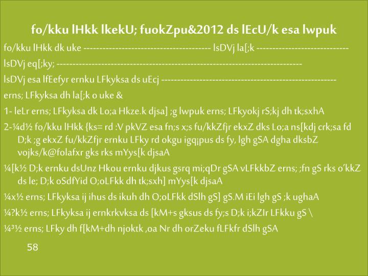 fo/kku lHkk lkekU; fuokZpu&2012 ds lEcU/k esa lwpuk