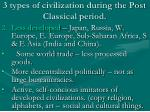 3 types of civilization during the post classical period1