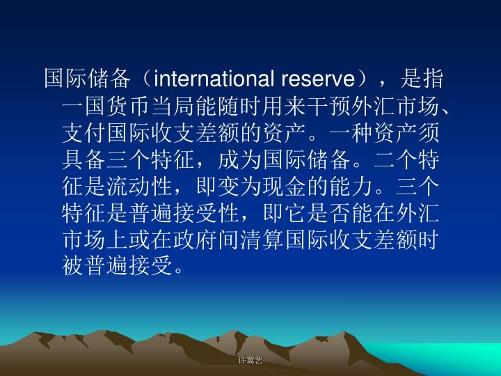 国际储备(