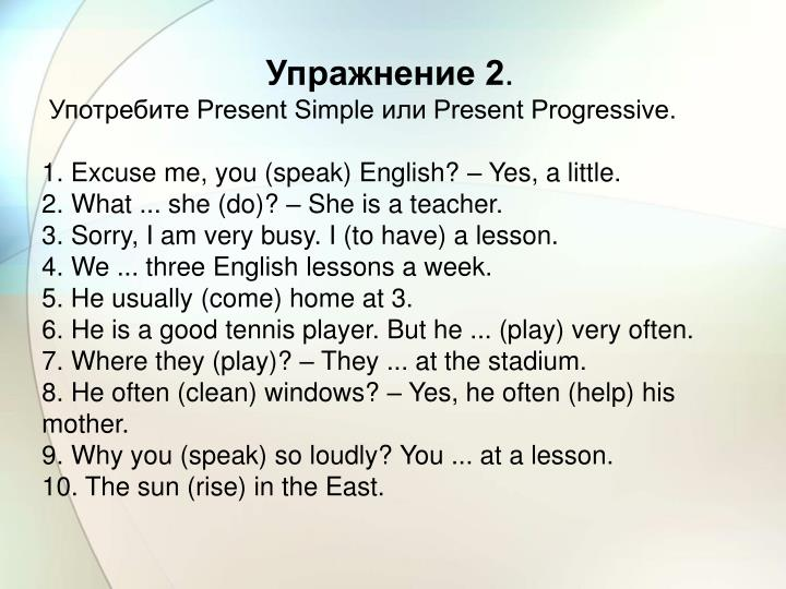 Present Simple правила  grammarteicom