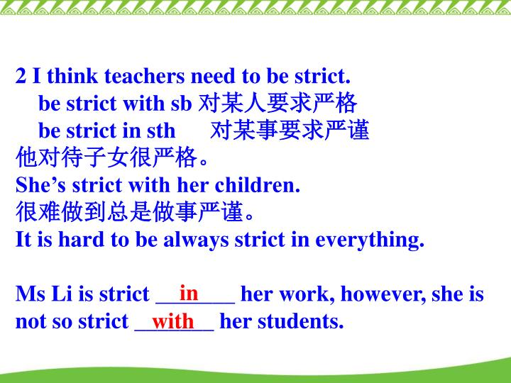 2 I think teachers need to be strict.