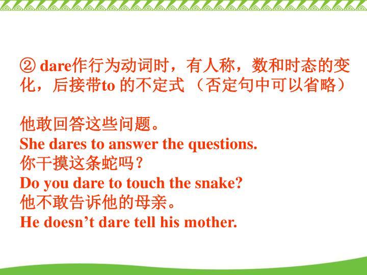 ② dare