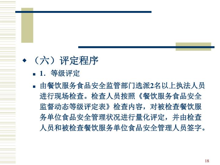 (六)评定程序