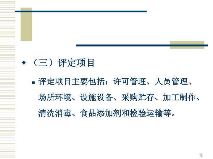 (三)评定项目