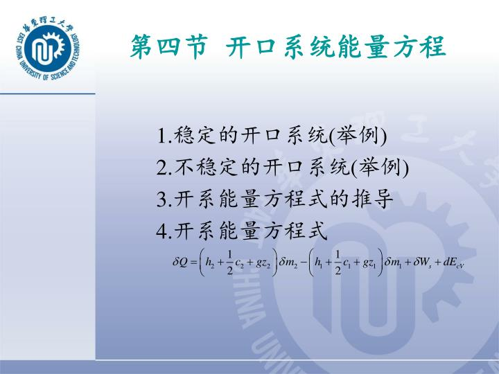 第四节  开口系统能量方程