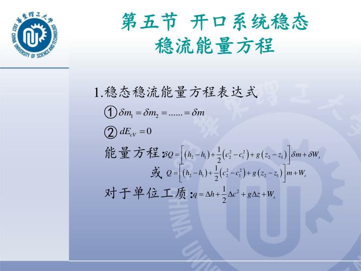 第五节  开口系统稳态稳流能量方程
