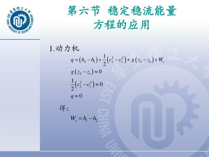 第六节  稳定稳流能量方程的应用