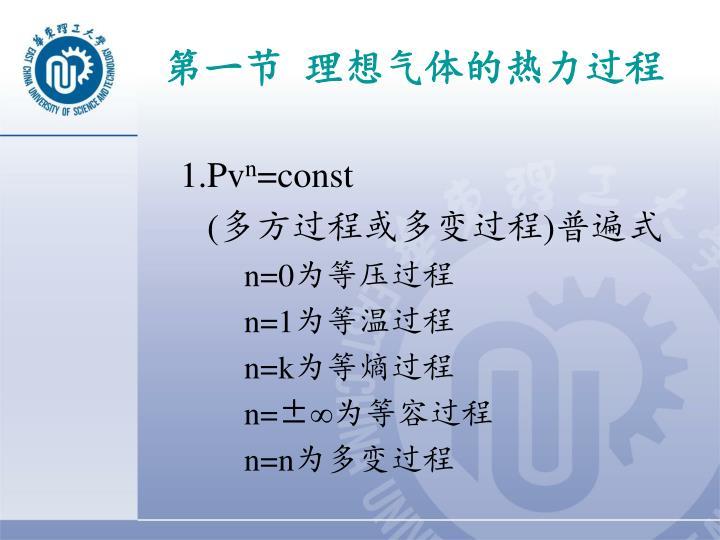 第一节  理想气体的热力过程
