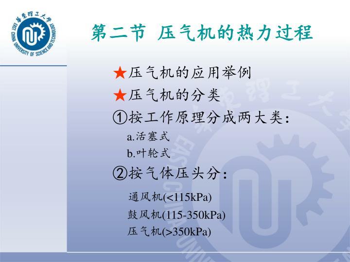 第二节  压气机的热力过程