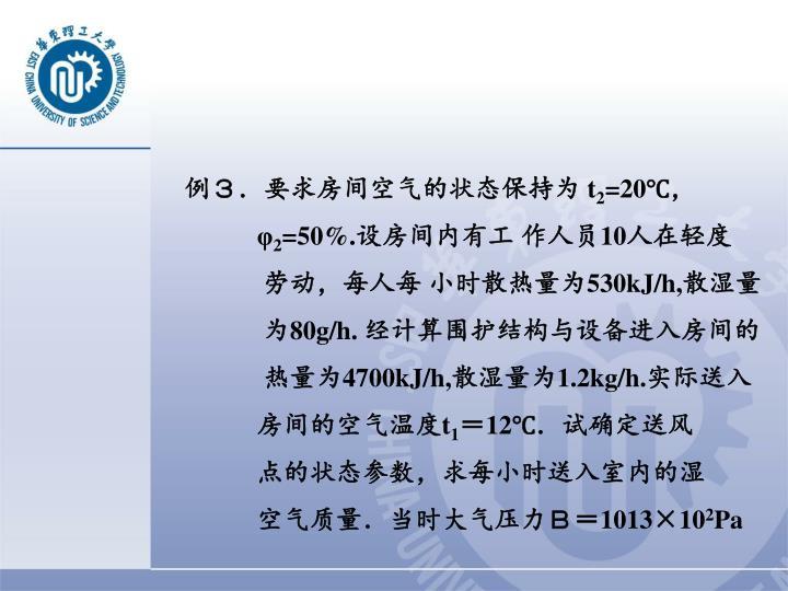例3.要求房间空气的状态保持为
