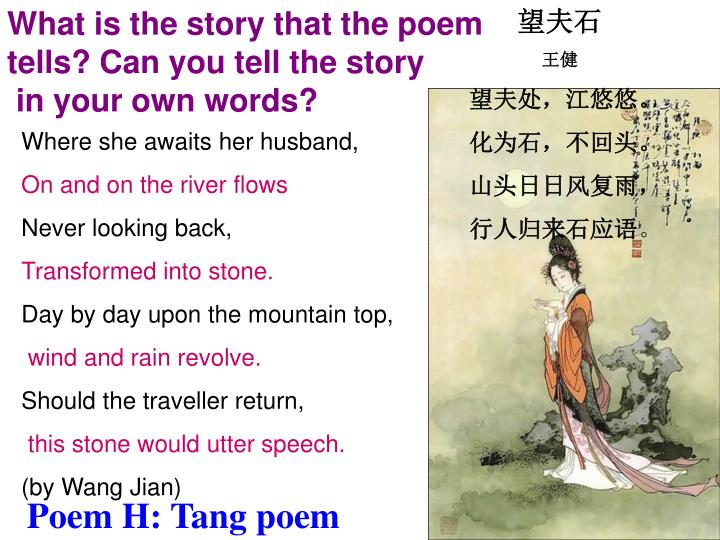 What is the story that the poem