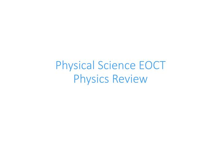 Physical science eoct physics review