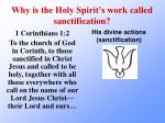 why is the holy spirit s work called sanctification1