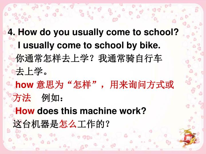 4. How do you usually come to school?