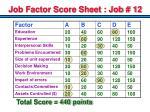 job factor score sheet job 12