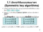 1 1 symmetric key algorithms