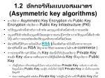 1 2 asymmetric key algorithms