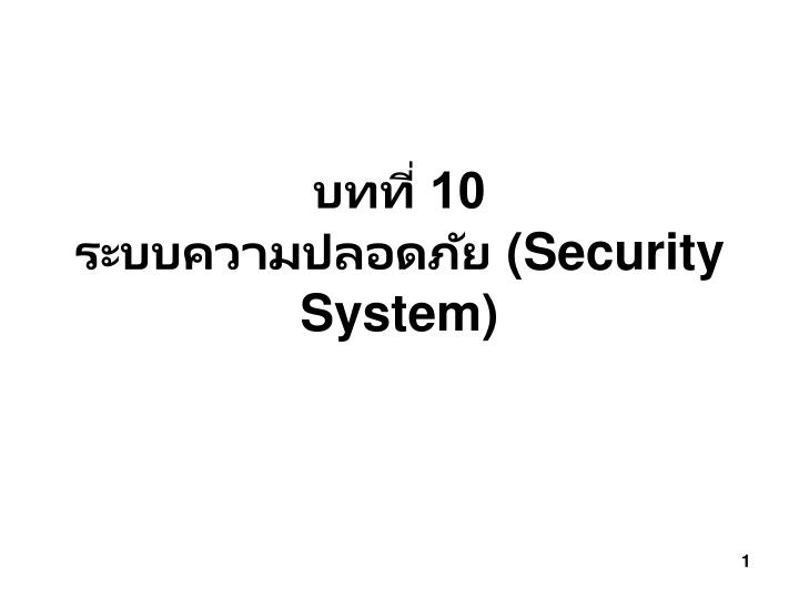 10 security system n.