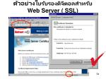 web server ssl