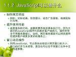 1 1 2 javascript