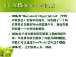 9 2 document