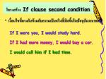 if clause second condition1