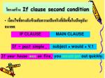 if clause second condition2