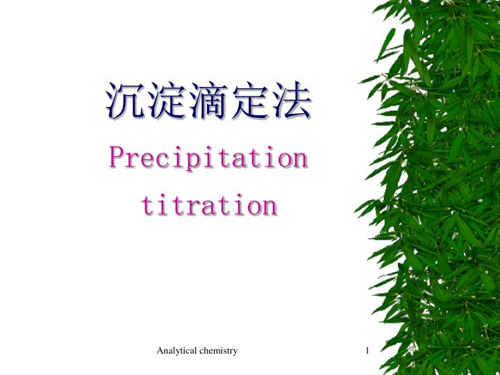precipitation titration n.