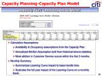 capacity planning capacity plan model44