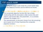 p2p search model2
