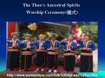 the thao s ancestral spirits worship ceremony