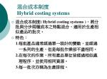 hybrid costing systems