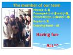 the member of our team
