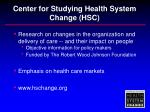 center for studying health system change hsc