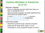 common mistakes in simulation 2 of 4