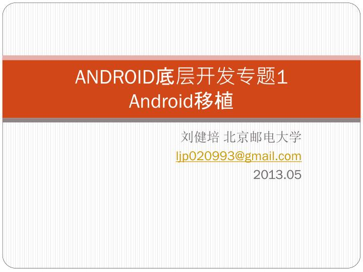 android 1 android n.