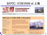 icse2006 at