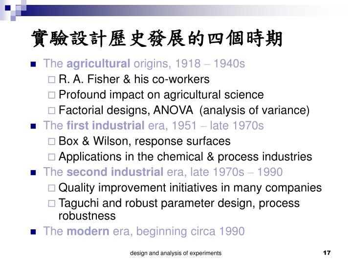 實驗設計歷史發展的四個時期