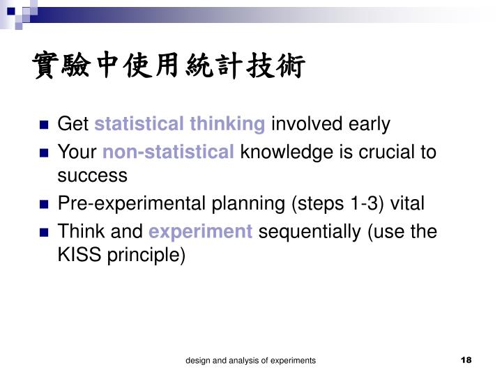 實驗中使用統計技術