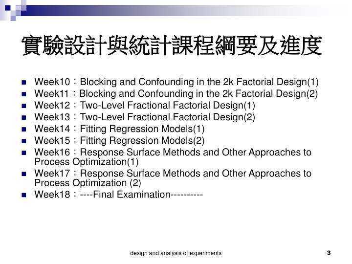 實驗設計與統計課程綱要及進度