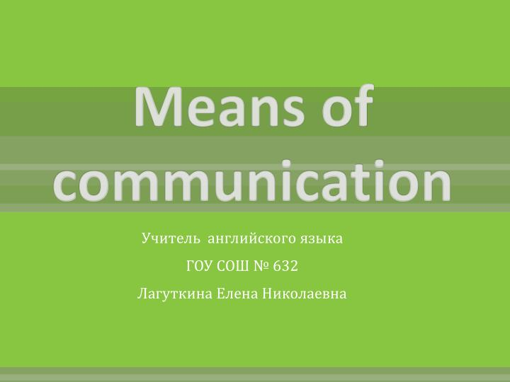means of communication n.