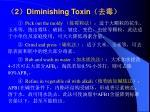2 diminishing toxin