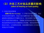 3 effect of freezing on food quality