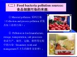 food bacteria pollution sources