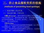 methods of preventing food spoilage