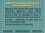 domination of the administrative class bases and arguments